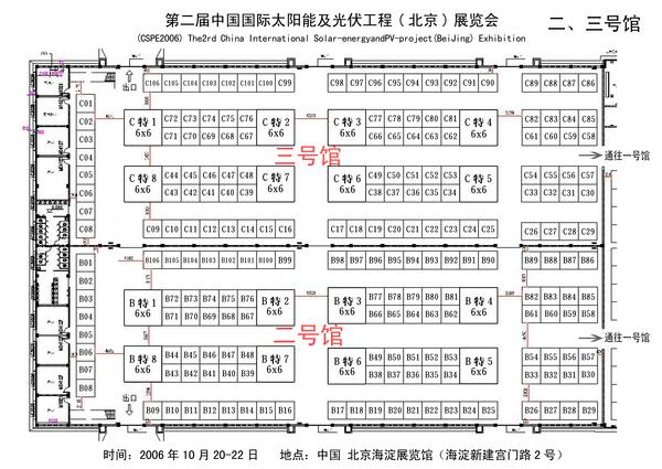 Solar industry fair China 2006: hall map 2 More than only an solar energy fair for products. Much more also an industry-fair over all aspects to the production of photovoltaic and others Solar-energy-equipment.